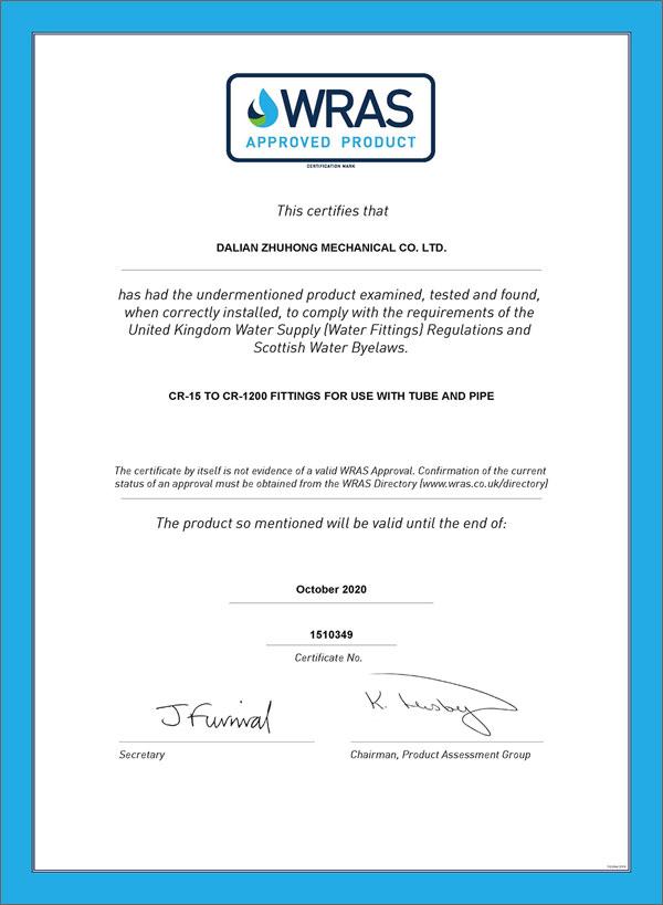 英国WRAS产品质量认证