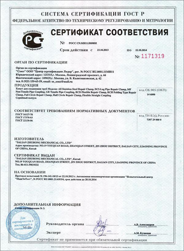 俄罗斯GHOST认证