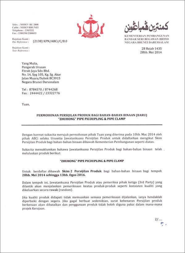 文莱政府准入认证