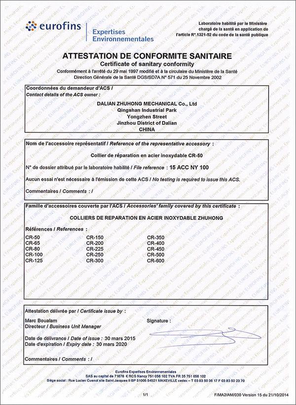 ACS法国卫生认证