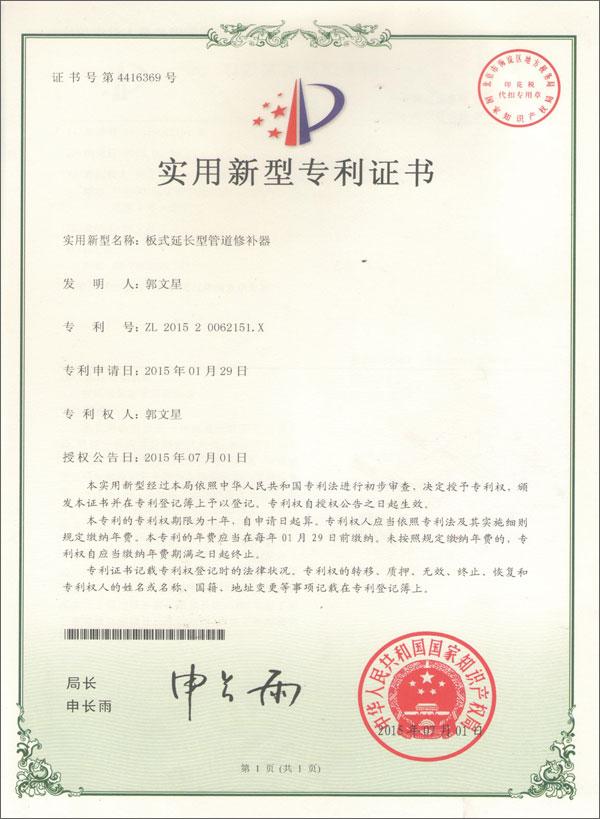 板式延长性易胜博官网备用网址易胜博ysb体育器专利证书