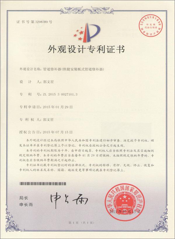 快捷安装板式易胜博官网备用网址易胜博ysb体育器专利证书