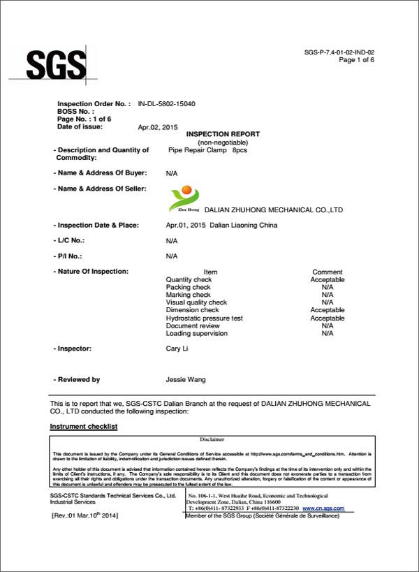 SGS产品检验报告